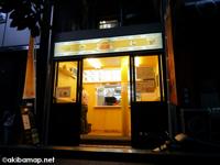 秋葉鶏排(アキバチーパイ)  − 台湾で人気のフライドチキン