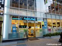 ファミリーマート秋葉原駅中央口前店&「ふぁみふぁみま~♪」