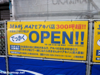 JEANS MATE(ジーンズメイト) アキバ店 あそび館  2009年12月オープン予定
