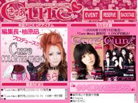 ジャパネスクインディーズアイドル+スタイリング情報誌 『Cure Mani(キュアマニ)』 10/15創刊
