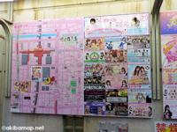 萌えマップ in akihabara