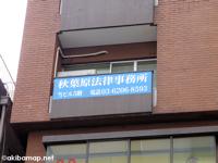 秋葉原法律事務所  − 弁護士事務所