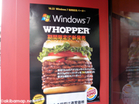 ビーフパティ7枚使用のWindows 7 発売記念バーガー 「Windows 7 WHOPPER」