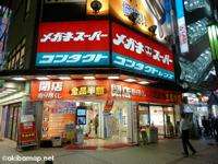 メガネスーパーAKIBA館が移転のため閉店へ