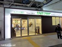 JR秋葉原駅 みどりの窓口 / びゅうプラザ