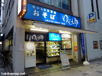 ゆで太郎 上野5丁目店  − 粉から自家製のそば