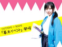 11/23〜11/30 期間限定 幕末イベント 「幕末カフェ in もののぷ」 開催