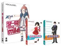 VOCALOID2新製品は元SUPERCARの「フルカワミキ」&「ボカロ先生」「ボカロ小学生」