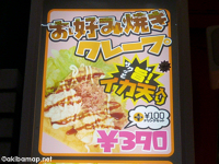 ラブカフェ秋葉原店の新商品 「元祖!! アキバ名物 お好み焼きクレープ」