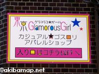 東京GramolousGirl (トウキョウグラマラスガール)  − 激安カジュアル&ゴスロリショップ
