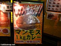 マンモスカレーAKIBA店の「マンモス1kgカレー」と「おいしい!の声」カードがすごい