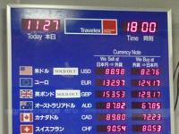 円高+ドバイショック  USドルが売り切れる外貨両替コーナーも