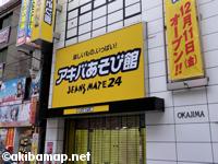 12/11オープン予定 「ジーンズメイト24アキバ遊び館」の看板ができてました