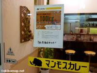 マンモスカレー秋葉原本店 「第1回 ガッツリ食おうぜ! ザ・100kgカレー」 12/6開催