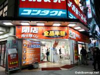メガネスーパーAKIBA館が移転のため1/24をもって閉店