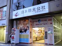 日本観光公社 秋葉原免税店 (東京店)  − 免税・DutyFreeショップ