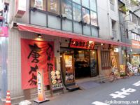 刀削麺荘 唐家 秋葉原店  − 刀削麺店