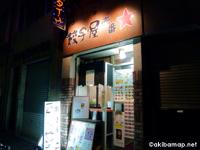 餃子屋壱番  − 餃子・中華料理店