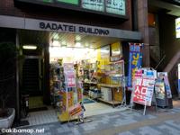 じゃんぱら秋葉原本店  − 中古PCパーツ・デジ家電・携帯電話 販売買取