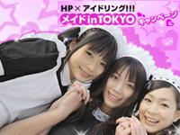 「HP x アイドリング!!! メイド in Tokyo キャンペーン」 日本HP Directplus限定モデル