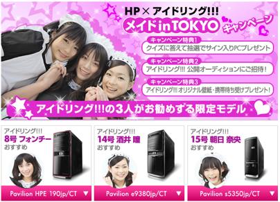 日本HP Directplus (10.01.26) HPE190jp/CT e9380jp/CT s5350jp/CT HP x アイドリング!!! メイド in Tokyo キャンペーン