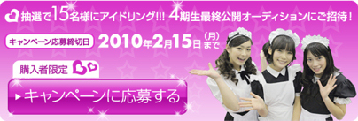 日本HP アイドリング!!! オーディションご招待キャンペーン