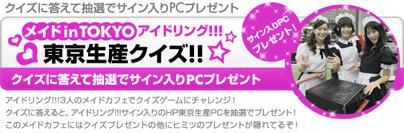アイドリング!!! メイド IN 東京 メイドカフェ