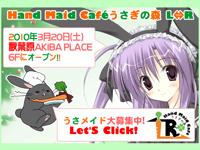 Hand Maid Cafe うさぎの森 L⇔R  3/20(土) 秋葉原にオープン