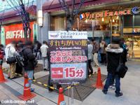 すれちがいの館 in ヨドバシAkiba
