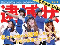 女の子ポリスに踏み揉みしてもらうお店 「出動!あきば★ふみもみポリス」 3/12(金) OPEN!