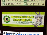 Hand Maid Cafe うさぎの森 L⇔R  3/20(土) オープン