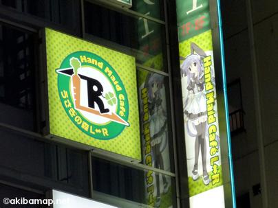 Hand Maid Cafe うさぎの森 L⇔R 看板