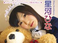 M-fact CAFEのメイドさん 星河ひな DVD 「ぴよりんこ!」 3/28発売