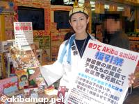「祭りでAkiba smile!」@秋葉原案内所 5/8(土)・5/9(日)開催