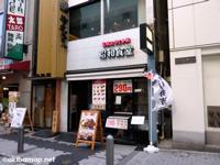 昭和食堂 秋葉原駅前店  − 名物スタミナ丼