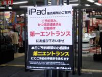 iPad 発売