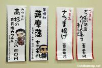 メイリッシュ×DIGITURBO タイアップ 「ちみキャラ龍馬譚」イベント オリジナルメニュー2