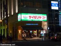 サイゼリヤ 秋葉原中央通り店  − イタリアンワイン&カフェレストラン