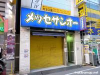 メッセサンオーカオス館 5月末閉店 → メッセサンオー本店2階に移転オープン