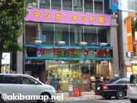 カラオケ館 秋葉原本店 6/22(火) オープン予定