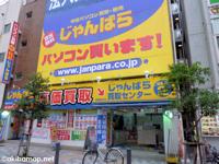 じゃんぱら 秋葉原2号店  − 中古パソコン・携帯電話 販売・買取