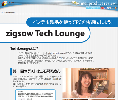 Tech Lounge - Intel product review - ジグソー