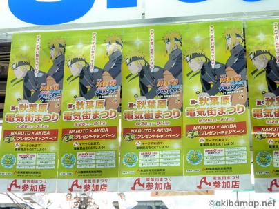2010年夏の秋葉原電気街まつり ポスター