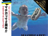 マチガイネッサンドウィッチズ 2周年記念イベント 「マチガって2周年! in MOGRA」 8/13(金) 開催