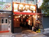 東京豚骨拉麺ばんから 秋葉原店  − ラーメン・つけ麺