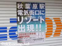 パセラリゾーツ秋葉原電気街口店 2010年11月中旬オープン予定