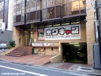 ホワイトキャンバス秋葉原本店  − 同人誌・同人ソフト・同人音楽・コミック・グッズ