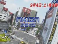 テレビ東京 「出没!アド街ック天国 AKIBA2010 (9/4(土) 21:00〜放送)」の予告動画