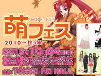ライブイベント 『萌えフェス2010〜秋の陣〜』 10/24開催