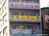 メイドリフレクソロジー「プラーナリフレ」が9/13事業終了による突然の閉店